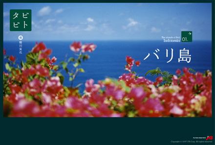 0710_tabi1.jpg