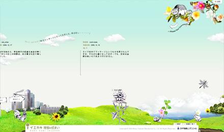 iekaki_5.jpg