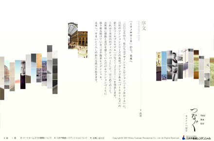 tsunagu2.jpg