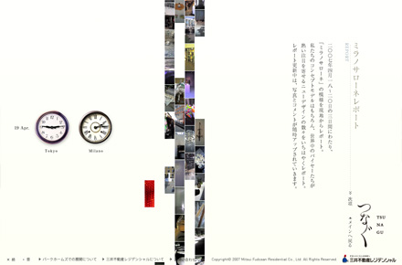 tsunagu3.jpg