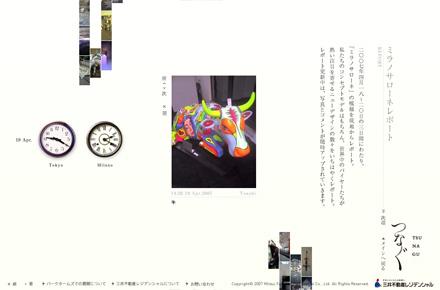 tsunagu4.jpg
